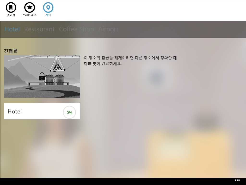 Rosetta Stone SmartGlass Korean